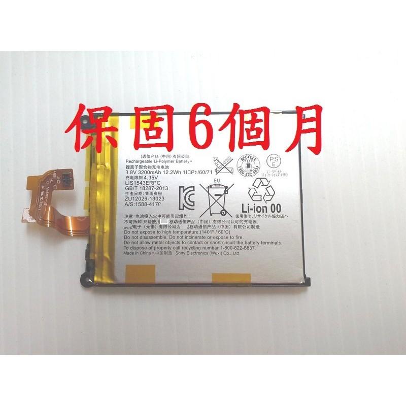 華強科技 SONY Z2 電池 送拆機工具可代客更換