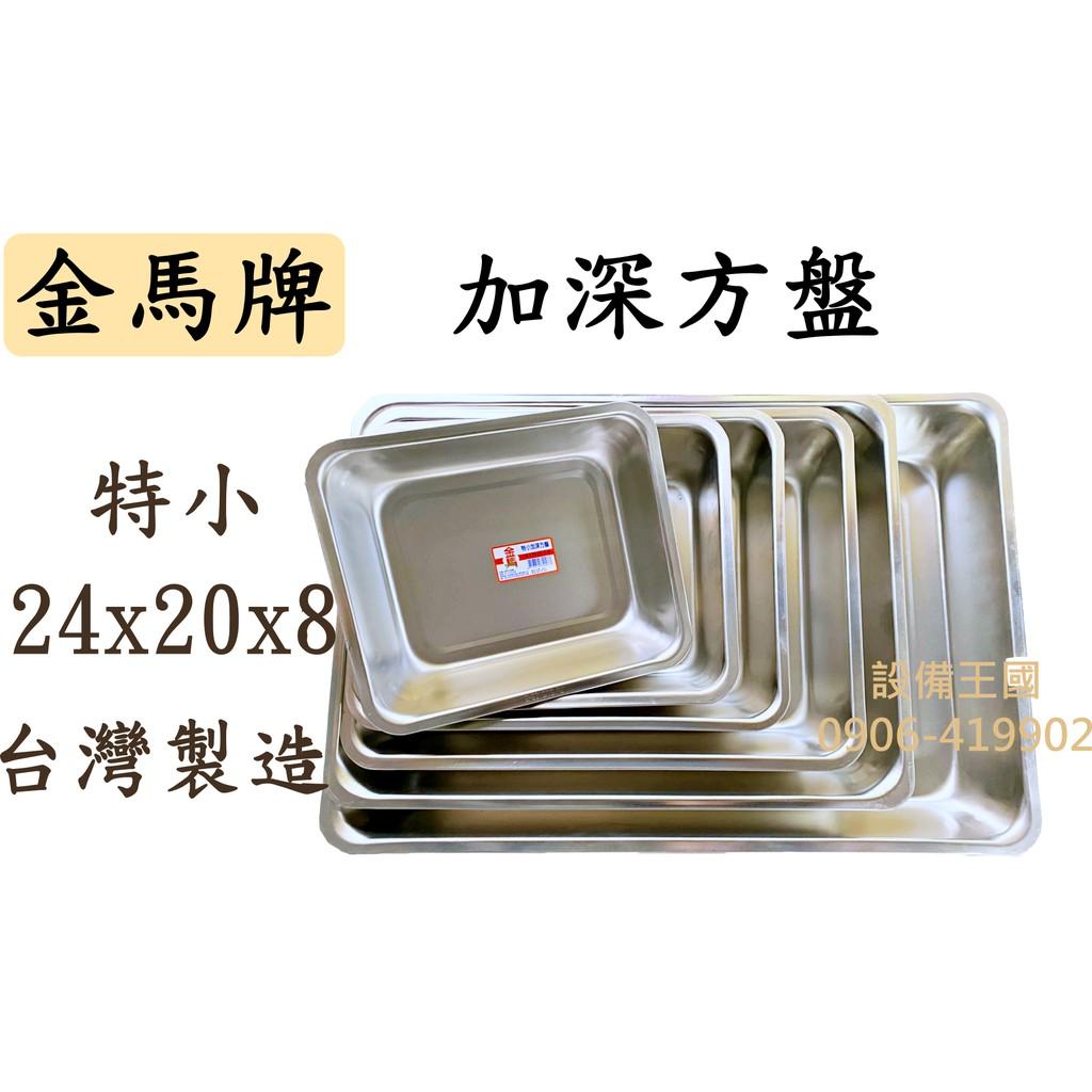 《設備王國》金馬牌加深方盤 特小加深 正304不銹鋼 方盤 四角盤 台灣製造