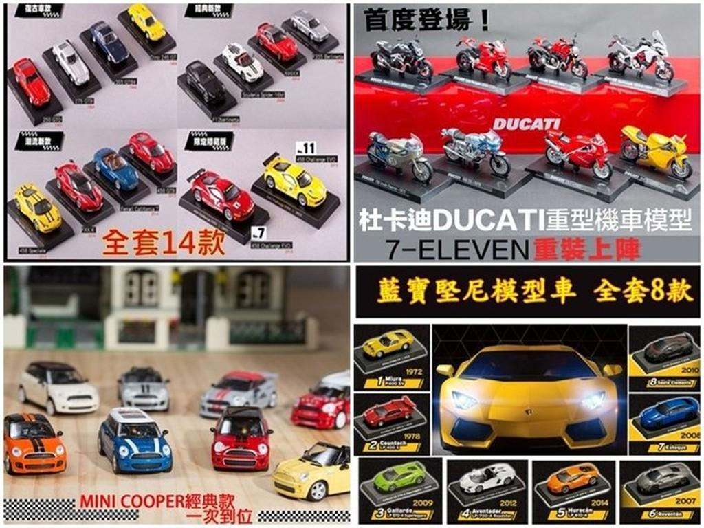 7-11 法拉利 + 藍寶堅尼 + 杜卡迪 +MINI COOPER 模型車 大全套38款 另可加購 隱藏版 收藏盒