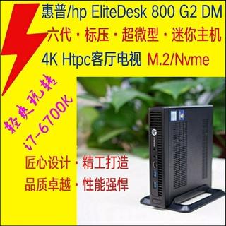 【爆款熱賣】惠普/ hp 800G2 DM六代標壓超微型迷你主機4K Htpc準系統M.2 基隆市