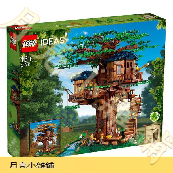 月 正品保障樂高(LEGO)積木  Ideas系列 Ideas系列 樹屋 21318