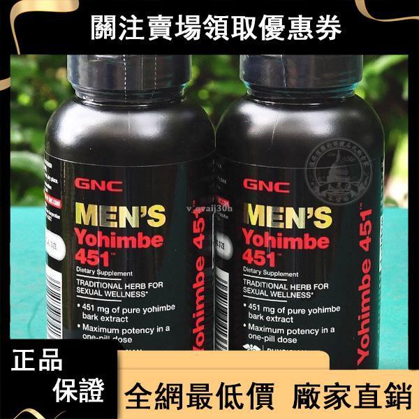 代購 美國GNC健安喜育亨賓451 60粒Yohimbe提升精力精子活力男性健康 新品上市
