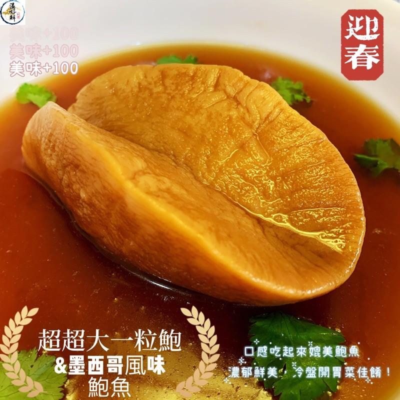 (温好鮮-水產)(超超大一粒鮑)墨西哥風味鮑魚 媲美鮑魚的口感 做冷盤Q彈美味,獨特醬汁超級香!