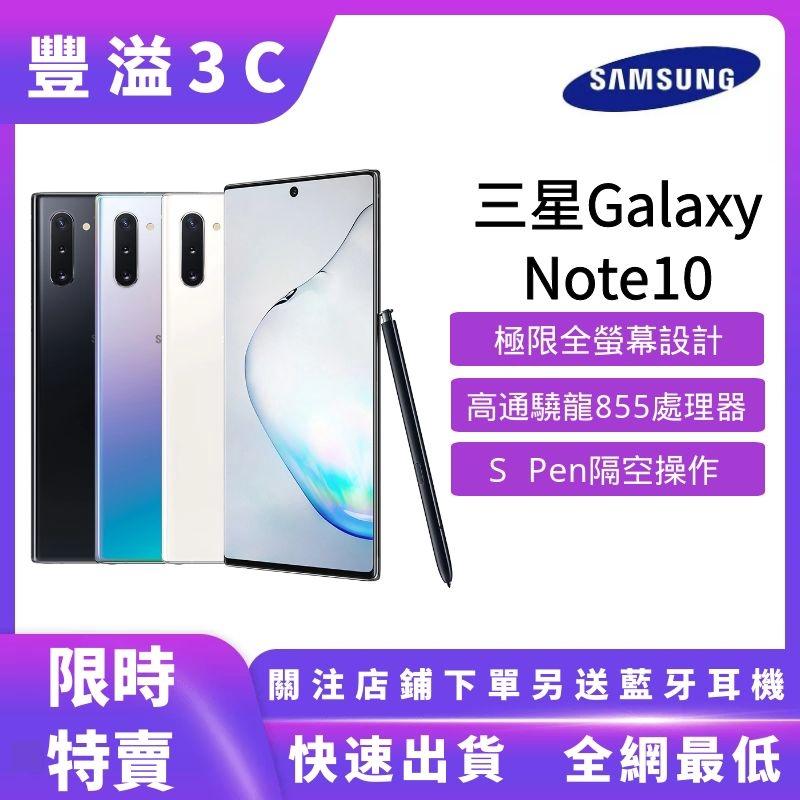 購物節!【豐溢3C】可面交全新 三星SAMSUNG 單卡 雙卡 Galaxy Note10  8G/256G智慧美版手機