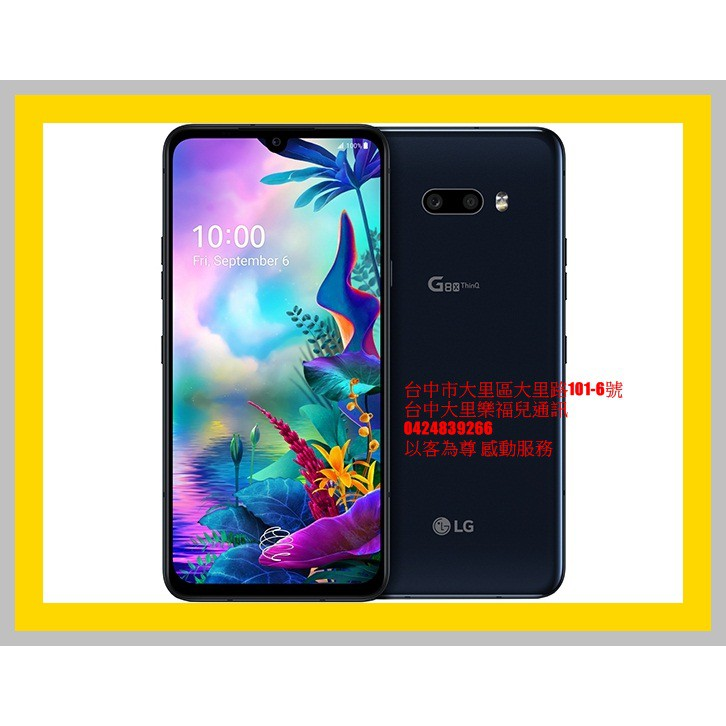 雙卡 LG G8X ThinQ 雙螢幕 6.4吋 6+128G 黑 IP68 防水防塵 超廣角 縮時攝影【樂福兒通訊】