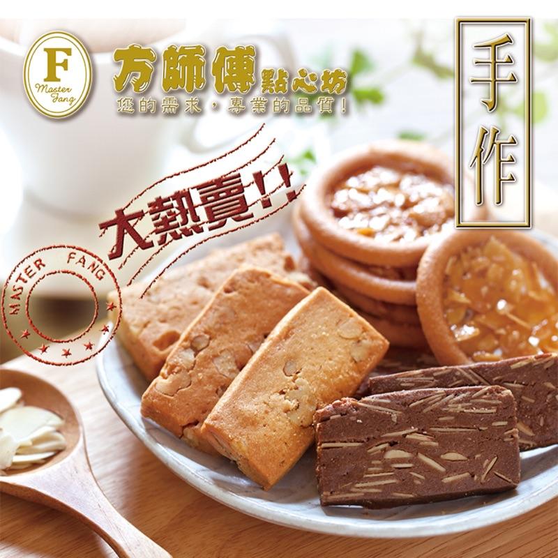 現貨【方師傅】手工餅乾禮盒