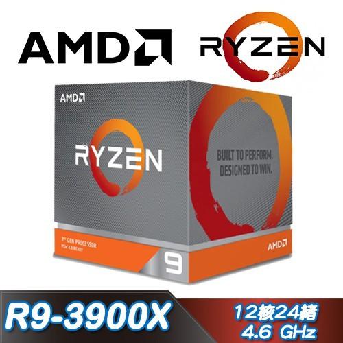 AMD R9 3900X 無內顯 12核/24緒 代理商盒裝