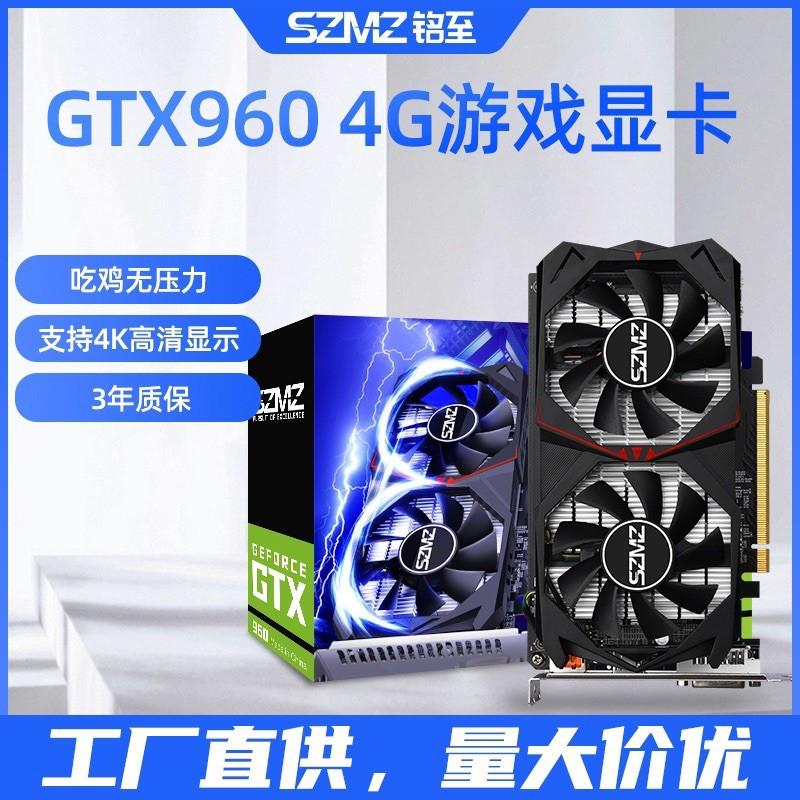 顯卡 銘至NVIDIA GTX960顯卡4g GDDR5桌上型電腦電腦遊戲獨立顯卡全新