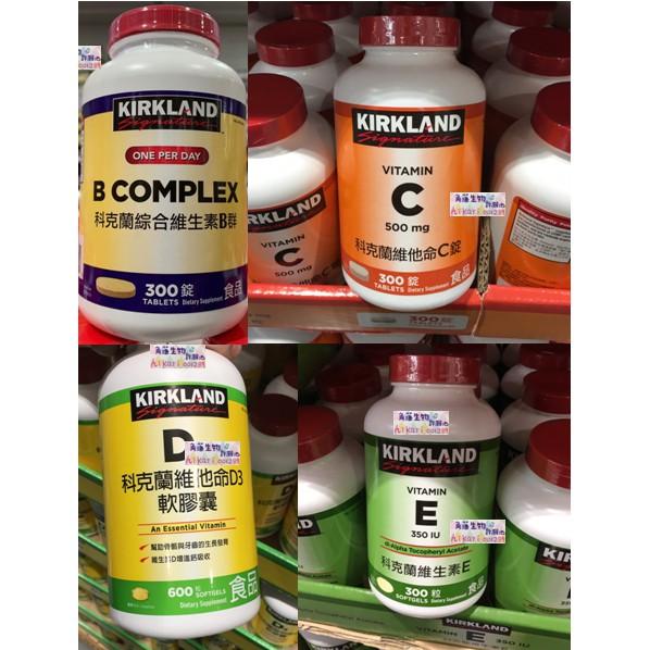 現貨 維他命C 維生素E 綜合維生素B群 D3 新型緩釋魚油 鈣鎂鋅錠 好市多 COSTCO Kirkland 科克蘭