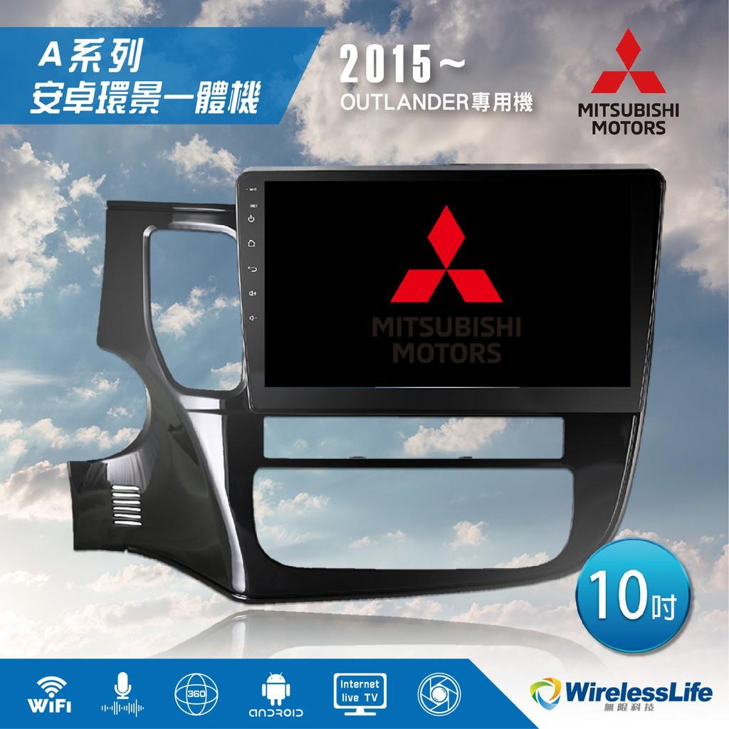 【MITSUBISHI三菱】15 OUTLANDER專用機 10吋 安卓環景一體機 3D環景行車紀錄器 無限科技