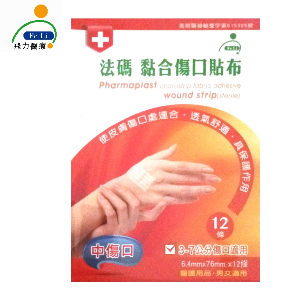 【Fe Li 飛力醫療】砝碼 黏合傷口貼布 美容膠帶(中傷口)