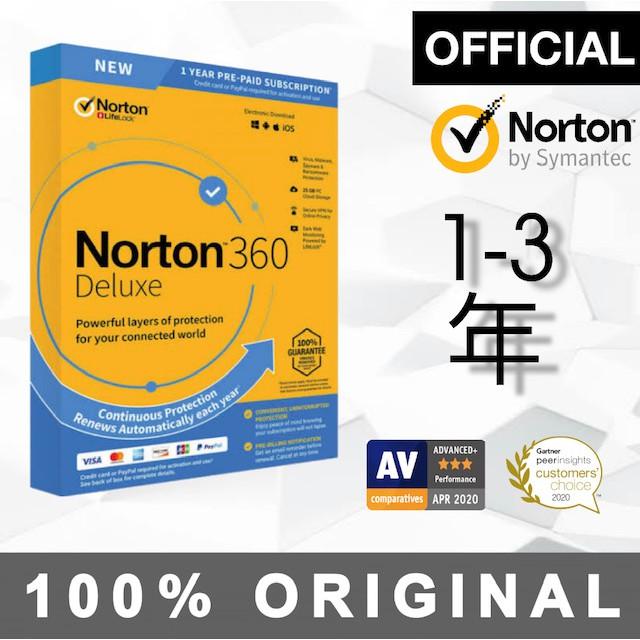 諾頓360豪華版 2021 正版 安全軟體 Norton 360 Deluxe 防毒軟件 Antivirus