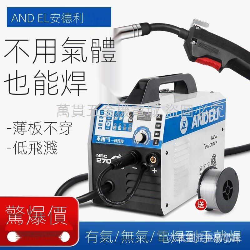 (現貨)【安德利廠家直營】ANDELI無氣二保焊機 TIG變頻式電焊機 WS250雙用 氬弧焊機IGBT焊道清洗機三用