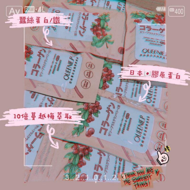 ✨現貨供應免運優惠✨QUEENIE.P 蠶絲蛋白含鐵膠原果凍、膠原蛋白、果凍膠原鐵莓