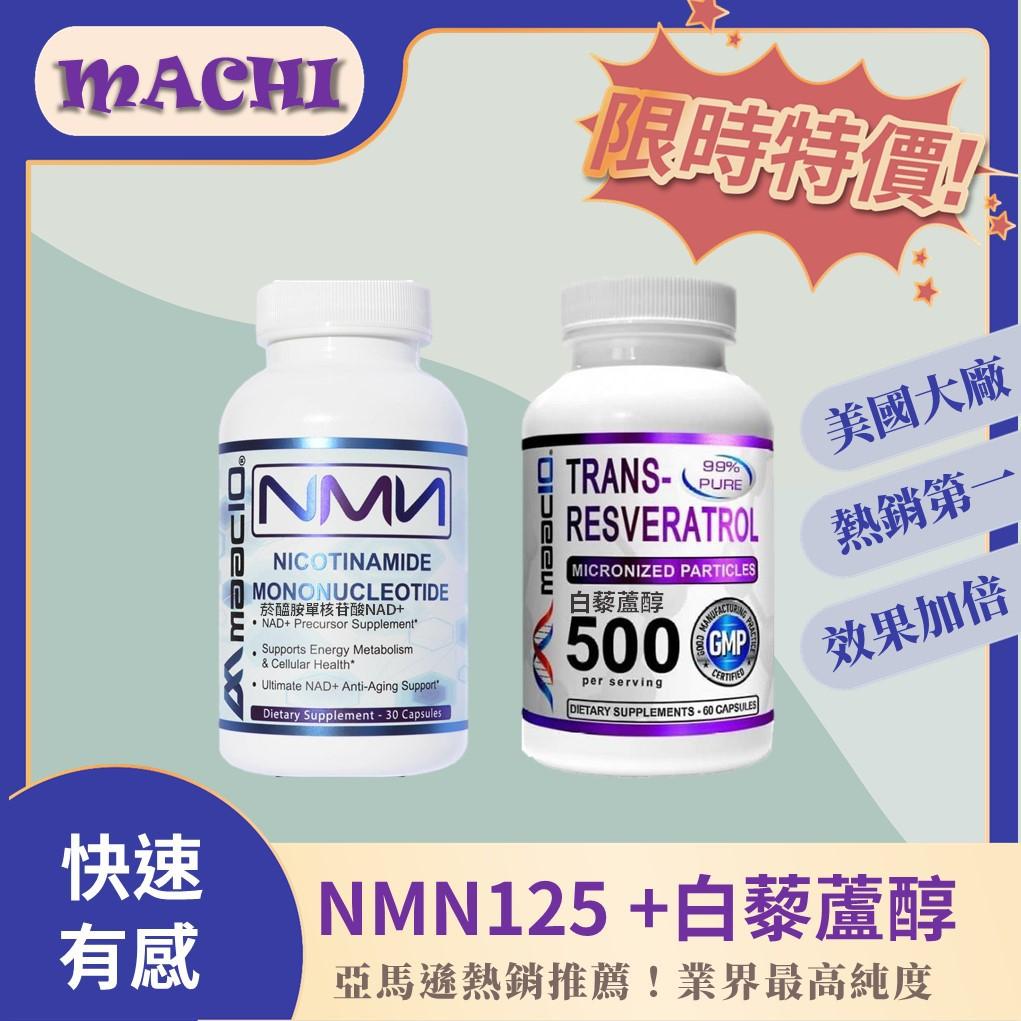 【台灣現貨】免運♥美國Maac10 NMN125+白藜蘆醇 效果加倍!