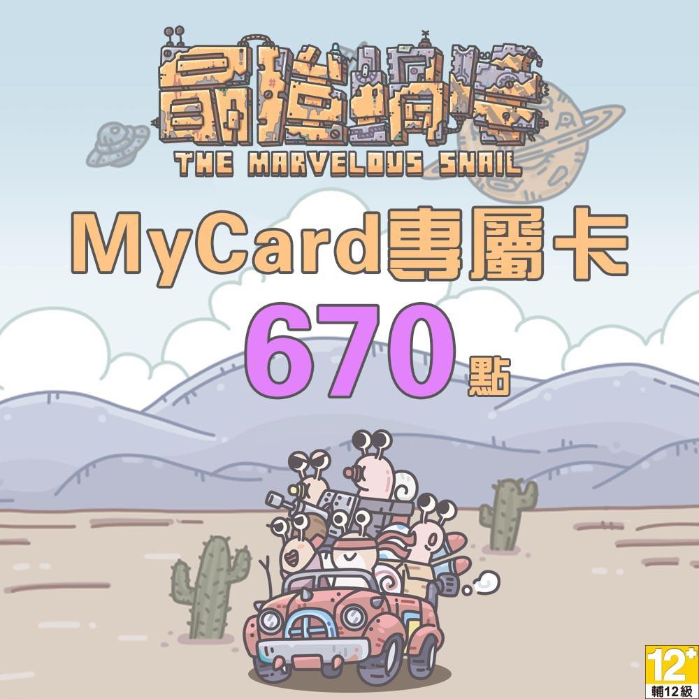 MyCard最強蝸牛專屬卡670點【經銷授權 APP自動發送序號】