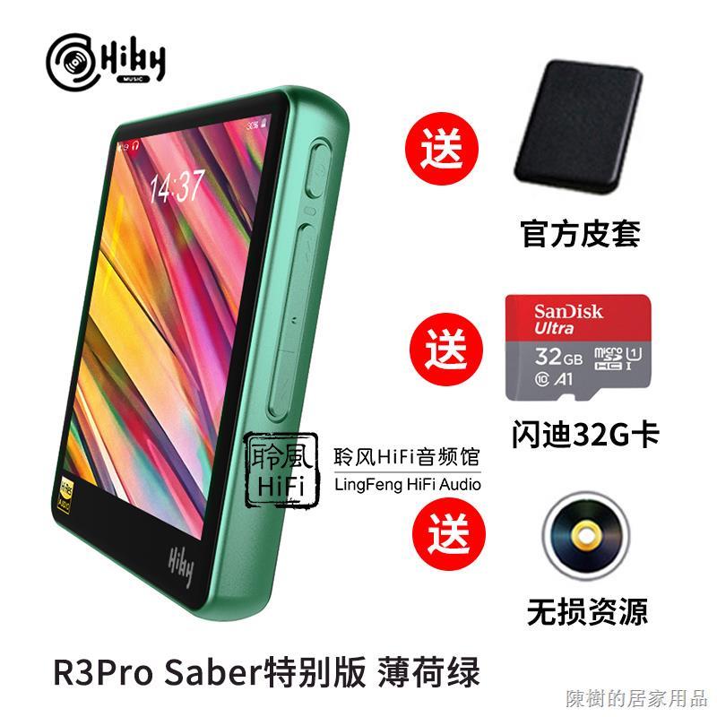▽陳樹的居家用品Hiby海貝 R3 Pro Saber特別版雙向藍牙5.0播放器學生HIFI無損MP3