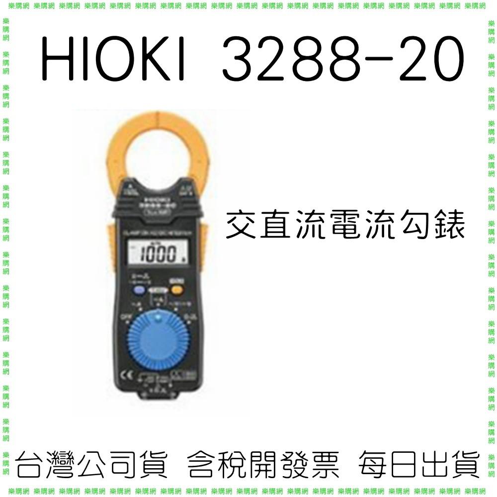 【原廠公司貨】HIOKI 3288-20 交直流電流勾錶(一入)  True RMS