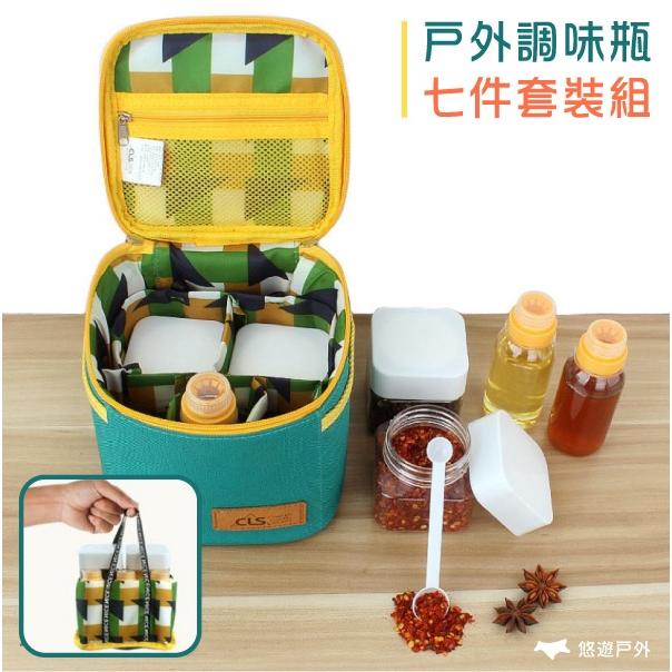 【韓國外銷熱賣】露營野炊戶外調味瓶7種組合(7P) 調味罐 登山 野餐 廚房 收納包 料理