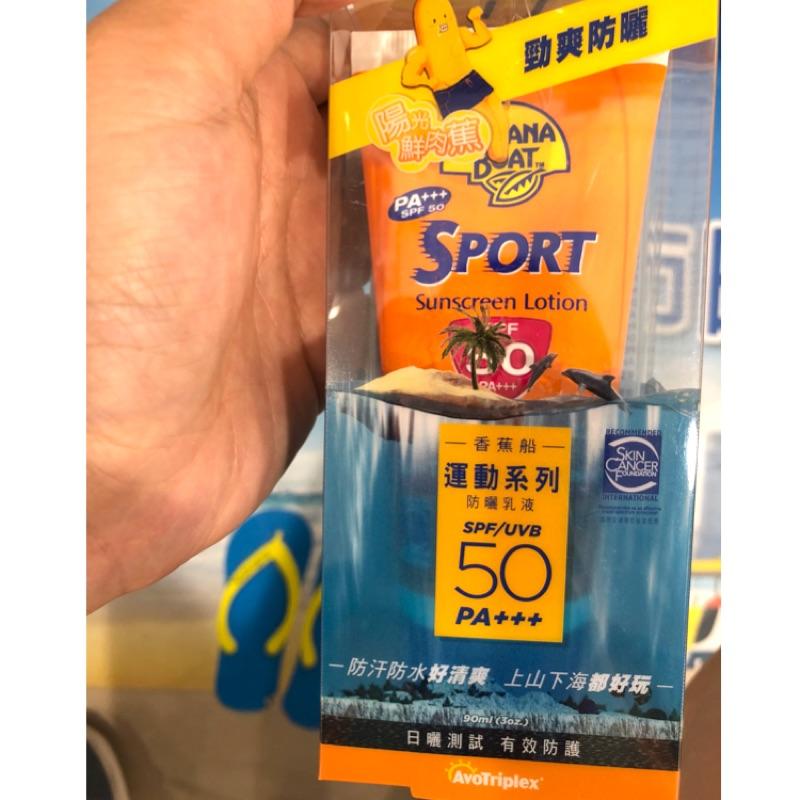 全新 香蕉船 Banana boat 運動防曬 防曬乳液 SPF50 PA+++