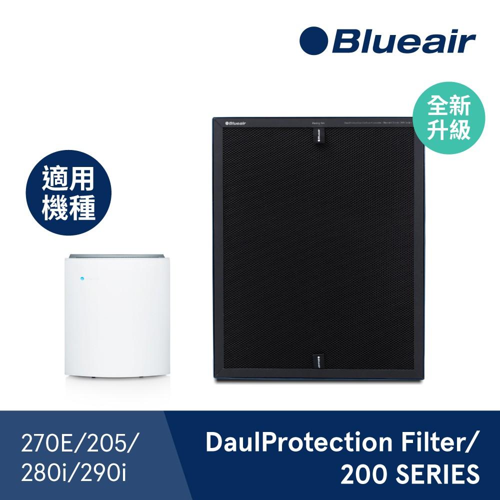 【Blueair】280i&290i 專用活性碳濾網(DualProtection Filter/200 Series)