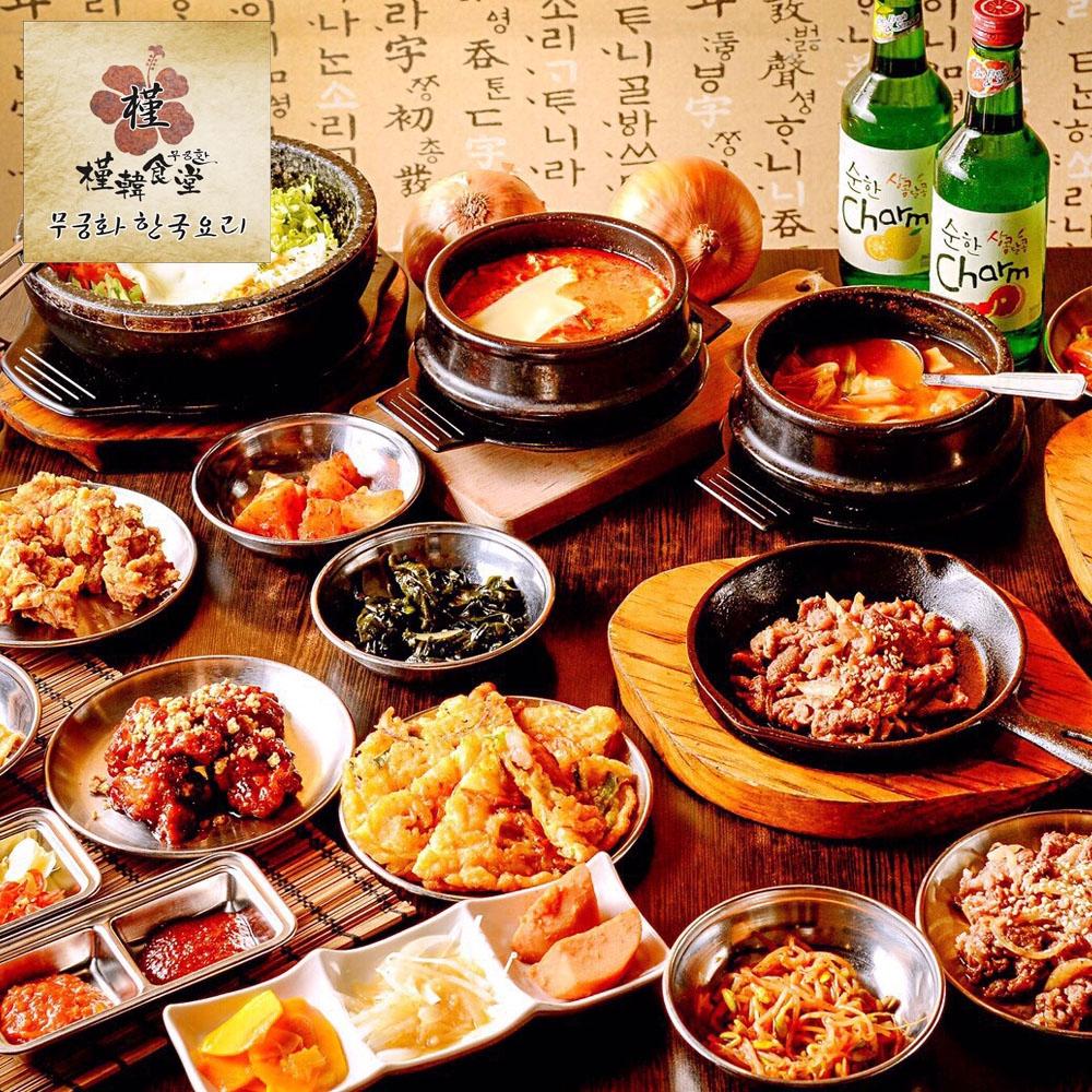 【槿韓食堂】平日單人韓式料理吃到飽午晚餐券(可加價用於假日)[高雄][Mohist電子票券]