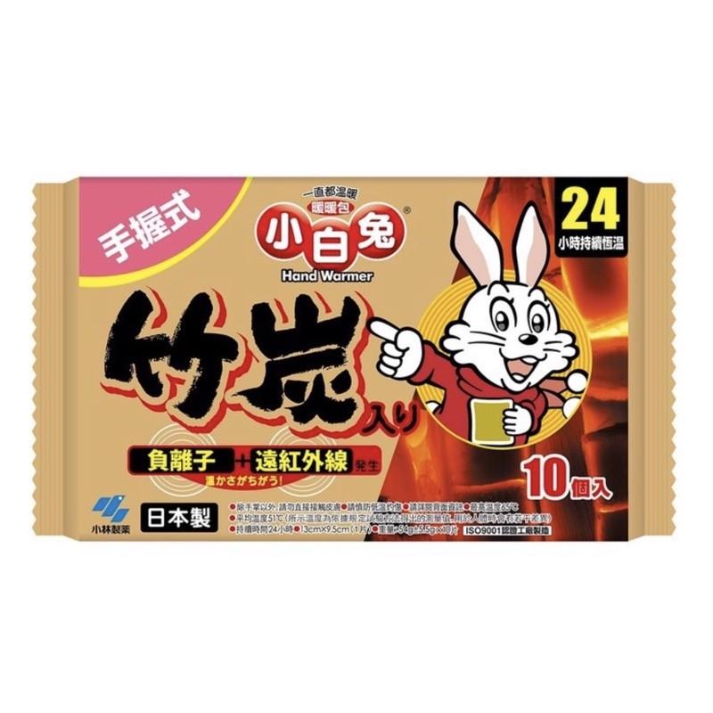 [JCS'Studio]寒流Kobayashi 小白兔 竹炭暖暖包  握式 單入 現貨 日本小林製藥 24H 延續性