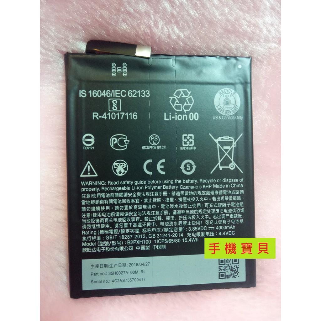 【手機寶貝】 HTC ONE X10 內置電池 B2PXH100 電池