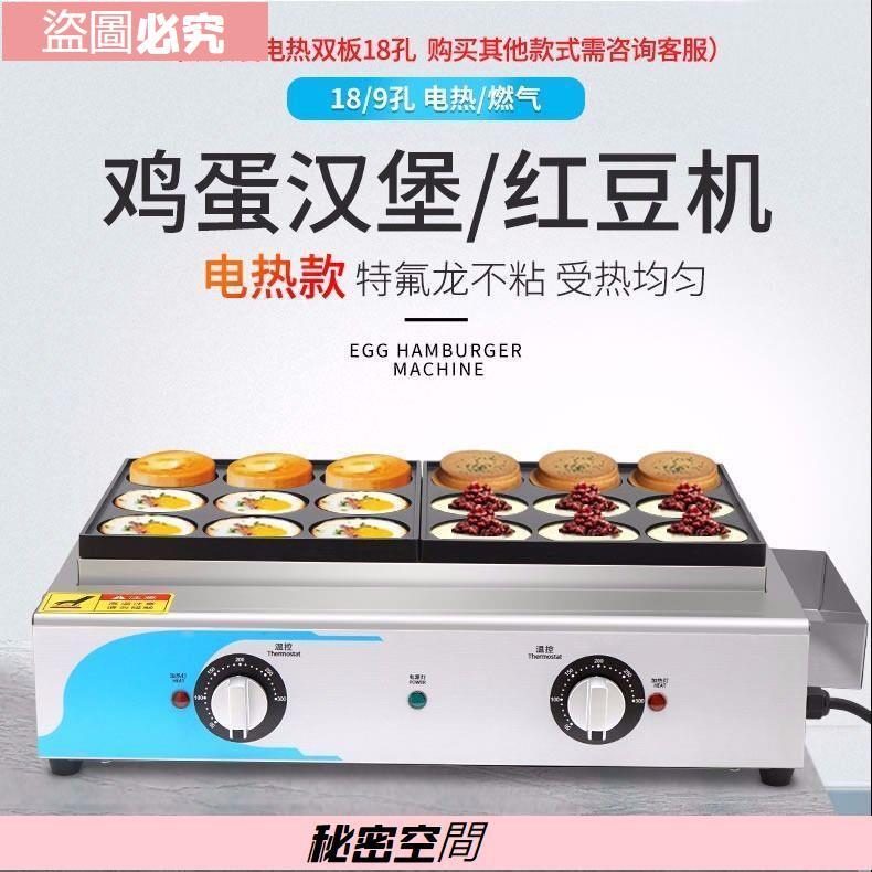 ✢▽♦雞蛋漢堡機商用電熱款全自動車輪餅機燃氣擺攤18孔蛋堡機紅豆餅機