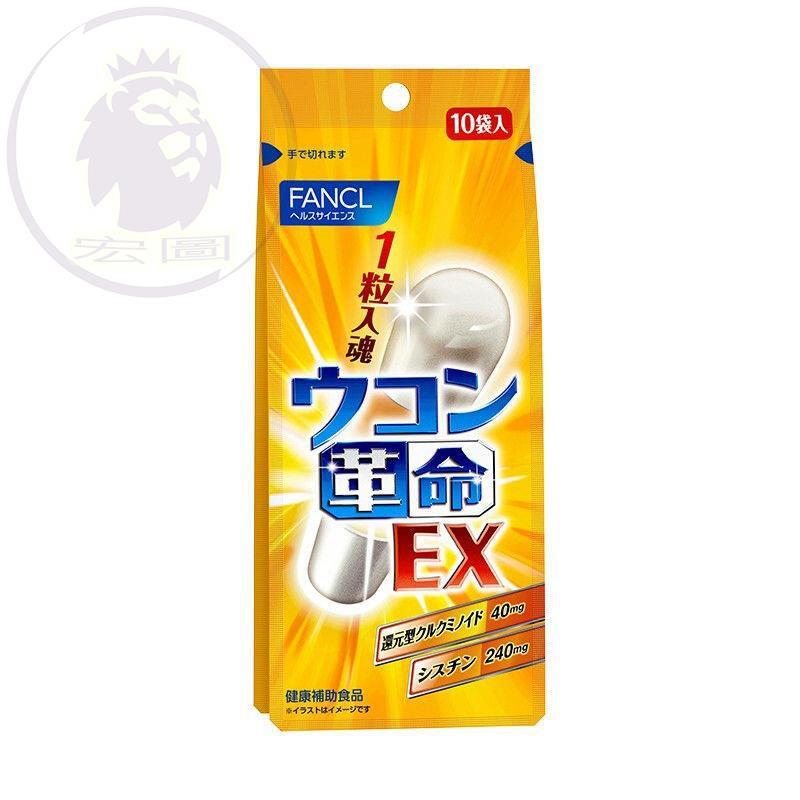 日本進口芳珂FANCL 解酒丸生姜革命保護肝臟養肝 應酬必備 10回分