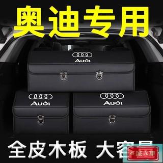 【熱賣】奧迪Audi後備箱儲物箱 Q3 Q5 A4 A5 S3 S4 S5收納盒 汽車收納箱 置物箱 整理箱 尾箱置物 新北市