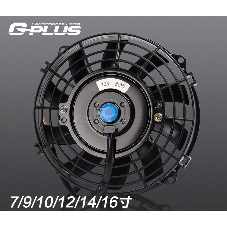 萊特 汽機車改裝散熱精品 電子式散熱風扇 適合水冷 油冷改裝 9~16吋 水冷風扇 油冷風扇