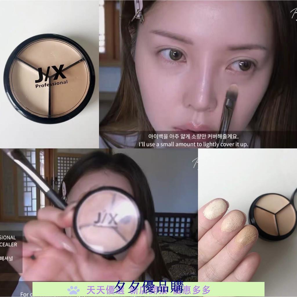 韓國Pony推薦 J/X JX Professional三色遮瑕膏自然滋潤持久打底生活優品