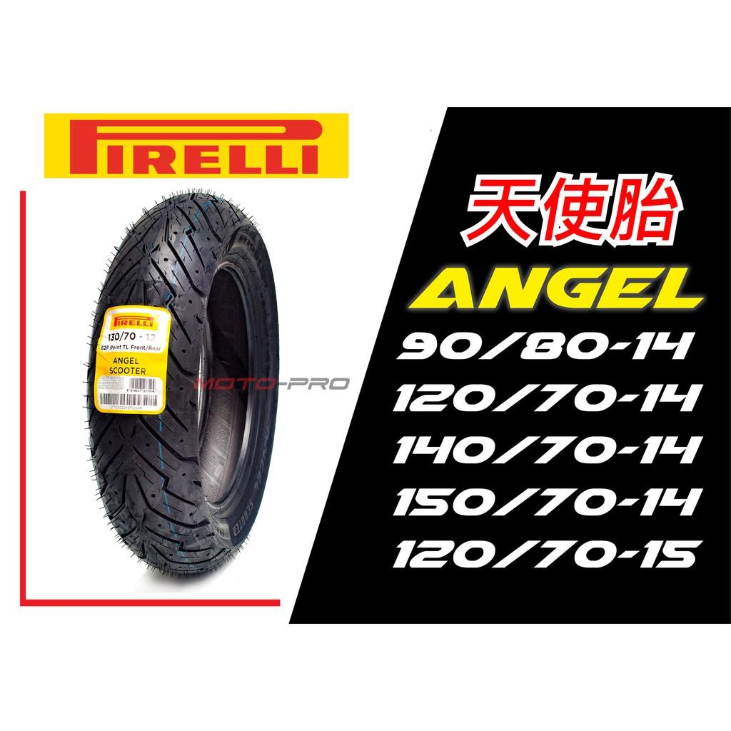 破盤價 PIRELLI 倍耐力 ANGEL 天使胎 120/70-14 140/70-14 120/70-15