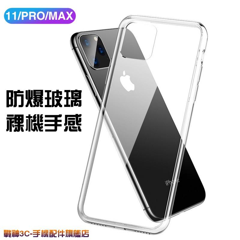 蘋果iPhone11 pro max 手機殼 iphone11pro保護套 透明鋼化玻璃殼 全包情侶防摔殼