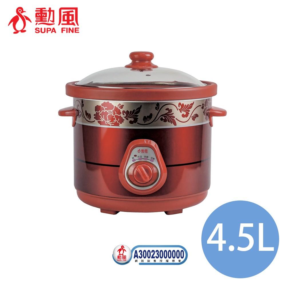 勳風牌 SUPA FINE 4.5L多功能陶瓷電燉鍋/料理鍋 HF-N8456