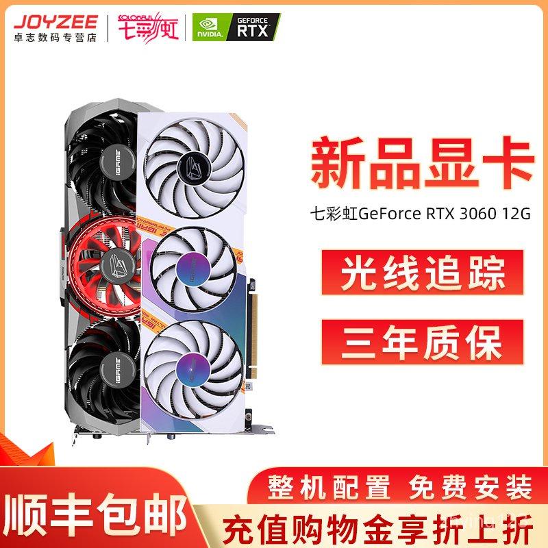 【現貨,當天發貨】七彩虹RTX3060/3060Ti顯卡8G AD/火神台式機電腦主機電競遊戲顯卡