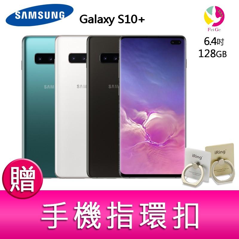 三星Samsung Galaxy S10+ (8GB/128GB) 智慧手機 贈手機指環扣