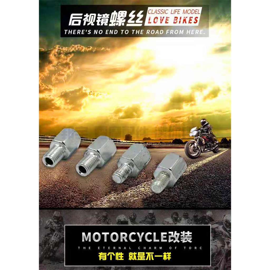 『台灣現貨』電摩 後視鏡 加高 轉換螺絲 M8 M10 正反牙 X戰警 極客 電動車 摩托車 改裝 零件 秒發