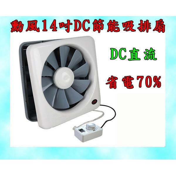 勳風 14吋DC節能吸排扇 排風扇 抽風扇 吸排風扇 送風機 通風扇 電扇 HF-7114