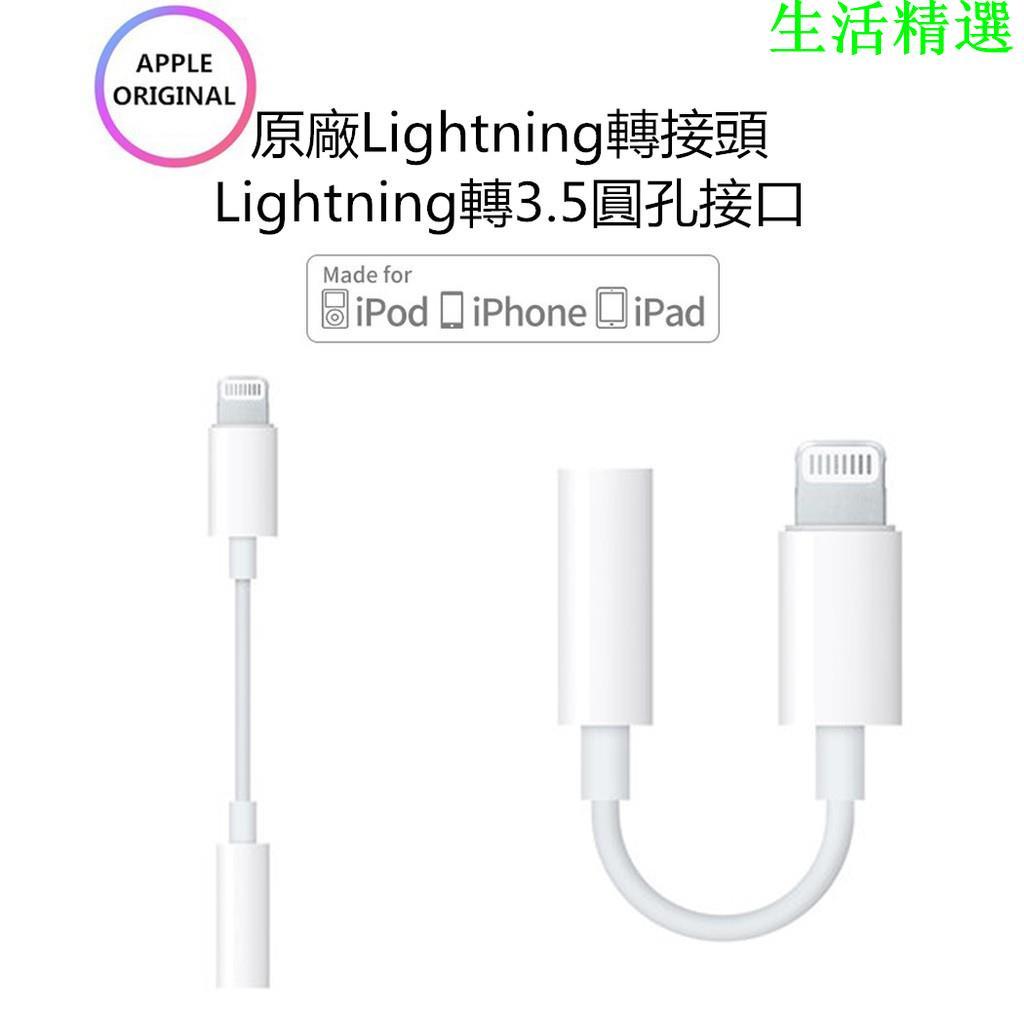 Apple iPhone Lightning 原廠 3.5mm 耳機 線 轉接 EarPods 6 7 8 Plus X