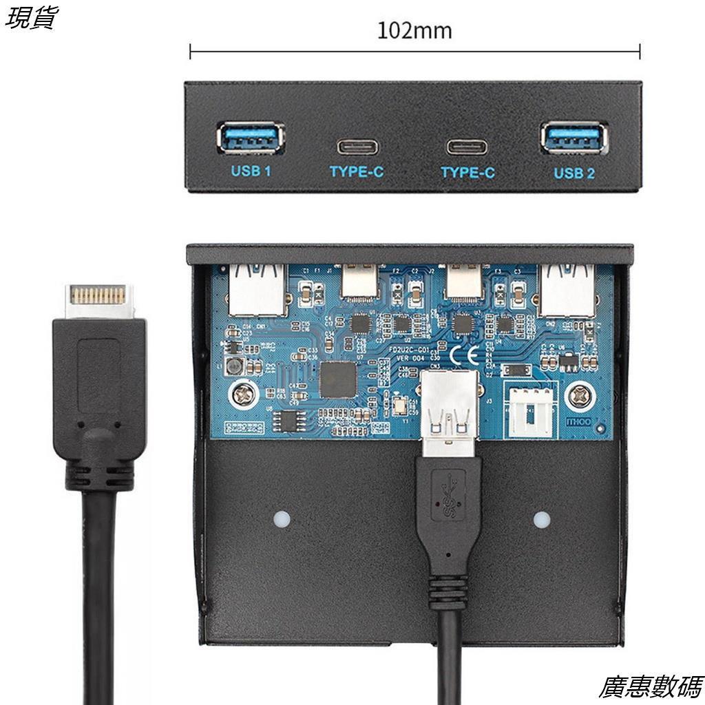 ❄現貨❄TYPE-E軟盤機位USB 3.1主機板前置面板USB-C USB3.0四口擴展器126/廣惠數碼