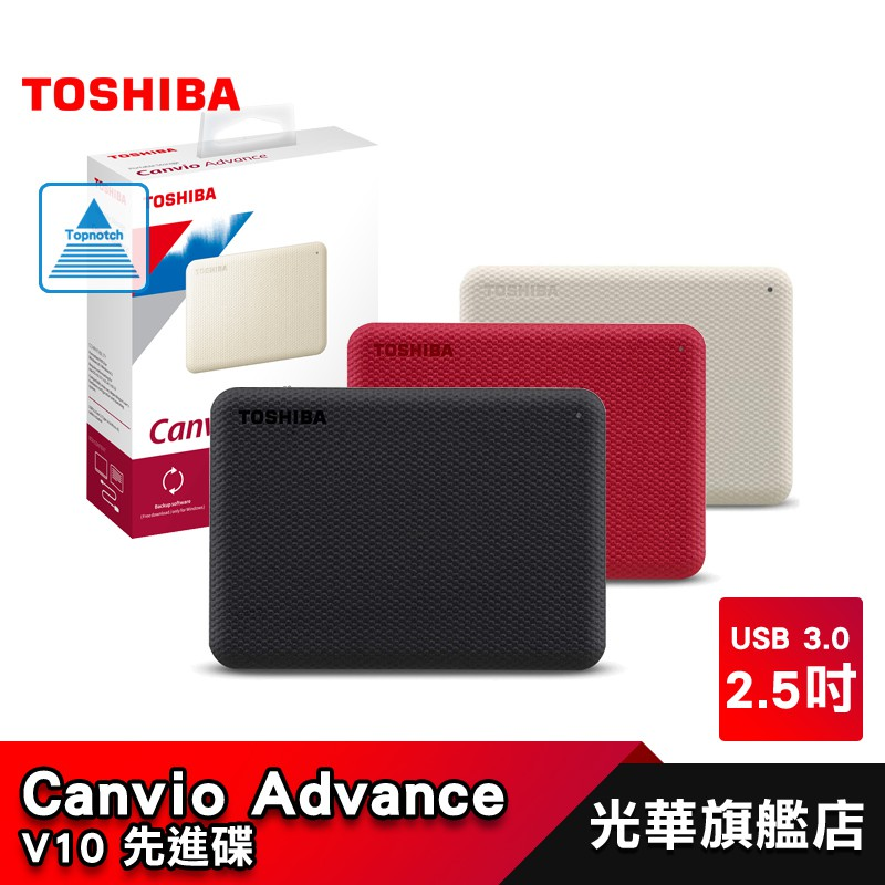 TOSHIBA Canvio Advance V10 1TB 2TB 4TB 2.5吋 外接硬碟【免運】1T 2T 4T
