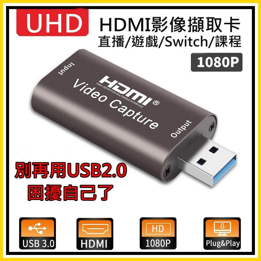 [買酷小鋪]USB 3.0 HDMI影像擷取卡 Switch PS5 PS4 Xbox 採集卡 OBS 台灣現貨