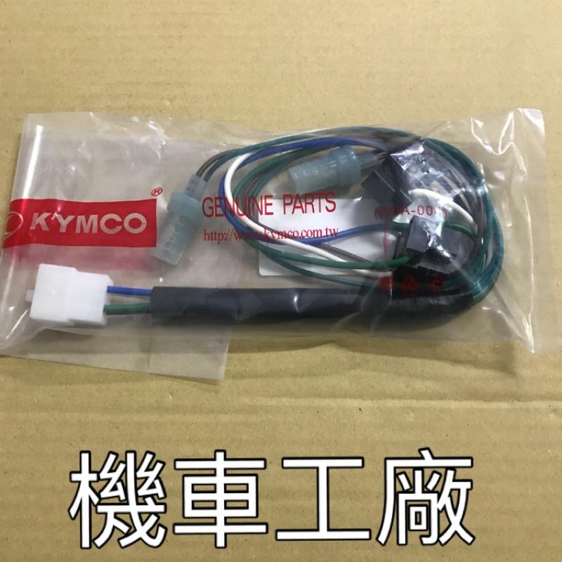 機車工廠 Racing 雷霆 雷霆150 大燈配線組 新雷霆 大燈線組 配線 KYMCO 正廠零件