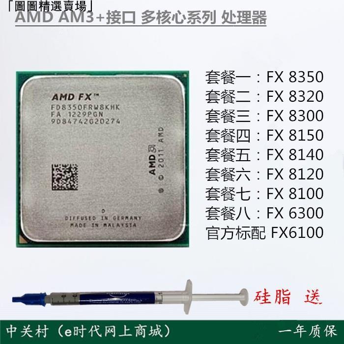 AMD FX-8300 8100 6100 8120 FX 8350 6300 8320 CPU 八核 AM3+「圖圖精