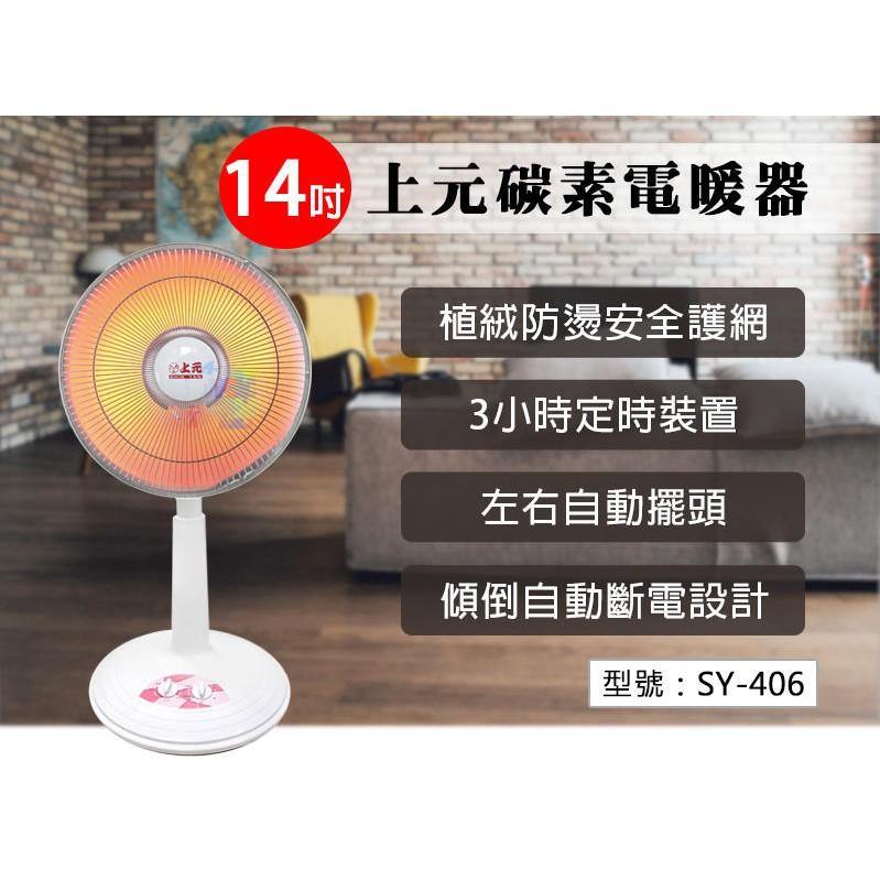 14吋上元 碳素電暖器 紅外線電暖扇 暖氣機 冬季保暖 自動斷電 定時直立  SY-406