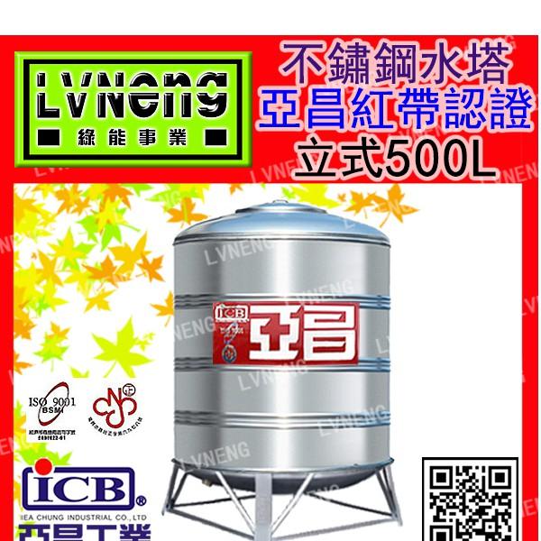 【綠能倉庫】【亞昌】紅帶認證 SY-500 立式特厚 不鏽鋼水塔 不銹鋼水塔《市售500L 0.5頓》 (桃園)