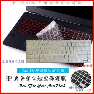 NTPU新薄透膜 HP Pavilion 14s-cf1006TX 14s-cf1007TX 14吋 鍵盤膜 鍵盤保護膜 苗栗縣