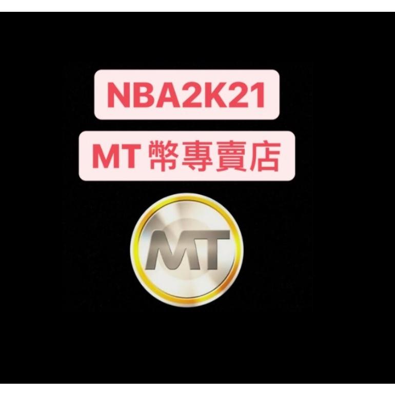 PS 2K21 MT幣 180:10萬